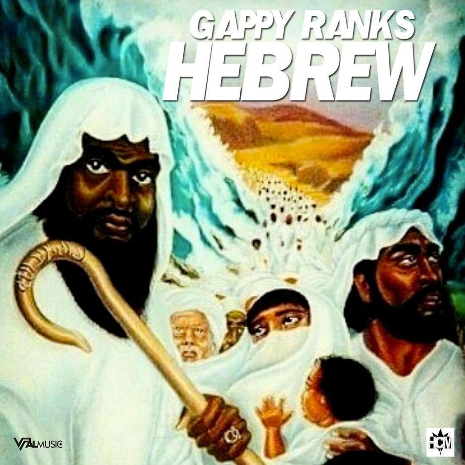 Gappy Ranks - Hebrew